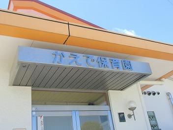 保育園でコマまわし☆第2弾_a0272042_15415586.jpg