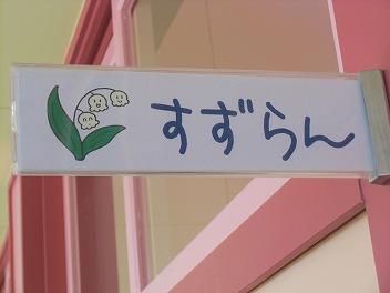 保育園でコマまわし☆第2弾_a0272042_1618246.jpg