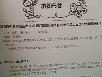 保育園でコマまわし☆第2弾_a0272042_16195080.jpg