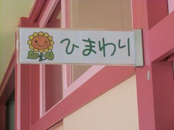 保育園でコマまわし☆第2弾_a0272042_1725257.jpg