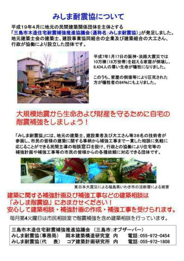 みしま耐震協 パンフレットリニューアル_c0087349_5314248.jpg
