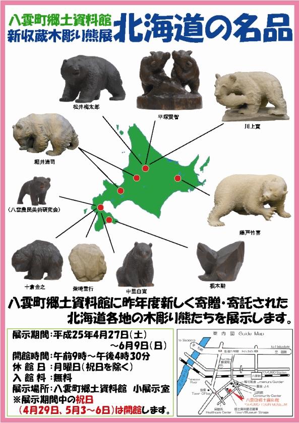 【企画展】新収蔵木彫り熊展 北海道の名品 開催中_f0228071_1010216.jpg