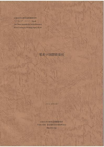 大原社研『電産中国関係資料』紹介_f0030574_22445134.jpg