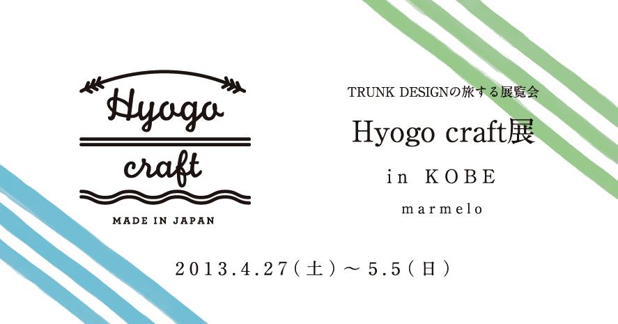 Hyogo craft in KOBE 旅する展覧会_d0178580_16262816.jpg