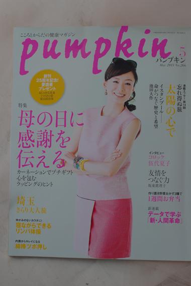 雑誌「パンプキン」掲載いただいてます_a0115684_1215559.jpg