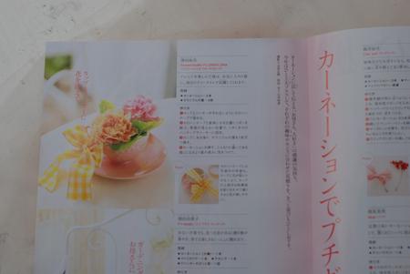 雑誌「パンプキン」掲載いただいてます_a0115684_1264982.jpg