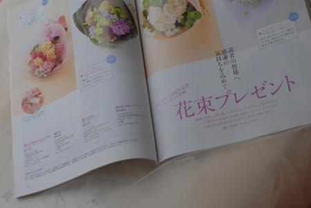 雑誌「パンプキン」掲載いただいてます_a0115684_1291792.jpg