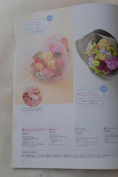 雑誌「パンプキン」掲載いただいてます_a0115684_1292555.jpg
