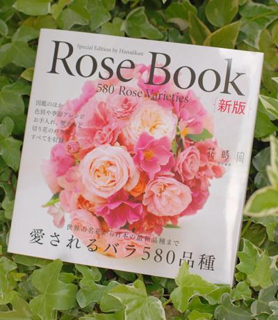 花時間特別編集 RoseBook 愛されるバラ580品種_a0115684_21375586.jpg