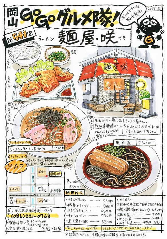 ラーメン・麺屋 咲(さき)_d0118987_23281361.jpg
