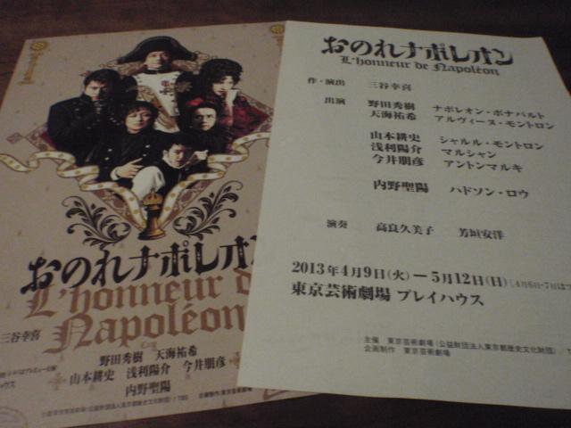 「おのれナポレオン」三谷幸喜作・演出(@東京芸術劇場プレイハウス)_f0064203_831337.jpg