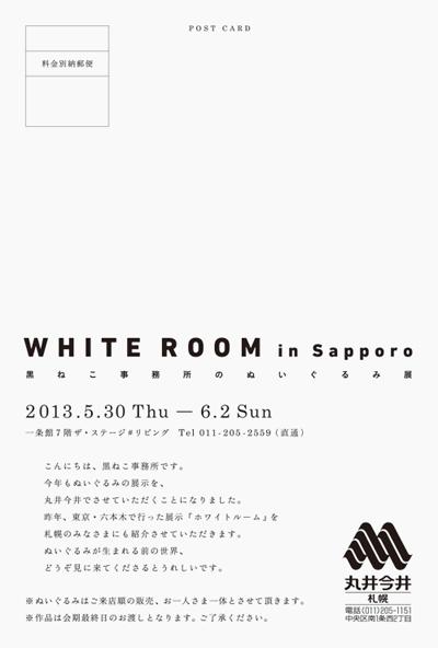 WHITE ROOM in Sapporo_f0187907_440508.jpg