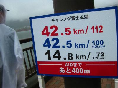 チャレンジ富士五湖ウルトラマラソン_a0036808_16594629.jpg