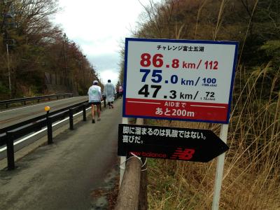 チャレンジ富士五湖ウルトラマラソン_a0036808_1713296.jpg