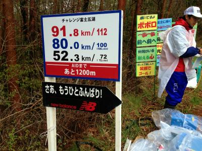 チャレンジ富士五湖ウルトラマラソン_a0036808_17134173.jpg