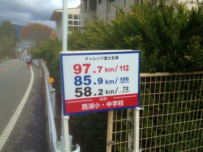 チャレンジ富士五湖ウルトラマラソン_a0036808_1719130.jpg