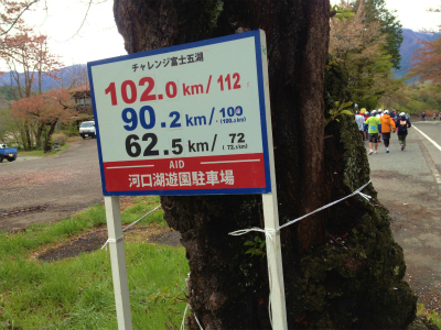 チャレンジ富士五湖ウルトラマラソン_a0036808_17204216.jpg