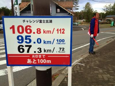 チャレンジ富士五湖ウルトラマラソン_a0036808_17211742.jpg