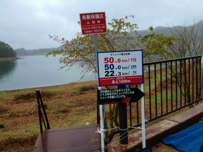 チャレンジ富士五湖ウルトラマラソン_a0036808_172362.jpg