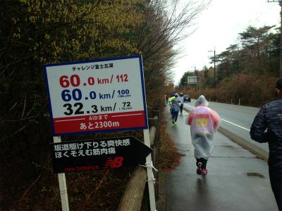 チャレンジ富士五湖ウルトラマラソン_a0036808_1754121.jpg