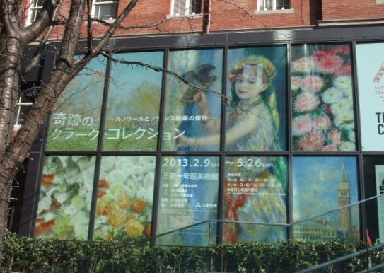 日本初公開のルノワール絵画とその魅力_a0113718_852537.jpg