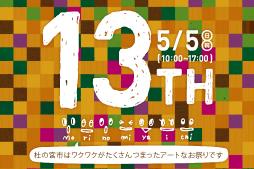 初出店☆_f0124124_20333454.jpg
