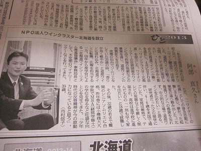 NPO法人ワインクラスター北海道代表阿部真久氏が北海道新聞ひと2013に登場!_c0134029_14323550.jpg