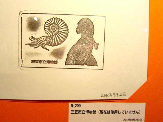 2037)「ミュージアム スタンプ展 ~ドクターコン コレクション~」 新さっぽろg. 5月1日(水)~5月13日(月)_f0126829_22273952.jpg