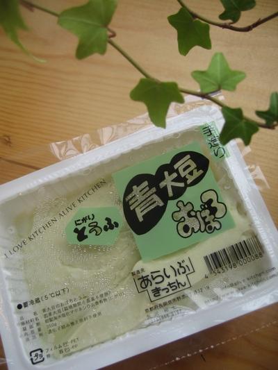 「青大豆おぼろ」_c0200330_15151183.jpg