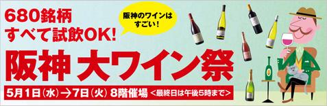 5/7まで 阪神大ワイン祭・国産ワインがグラスで飲めます!_b0206537_20244639.jpg