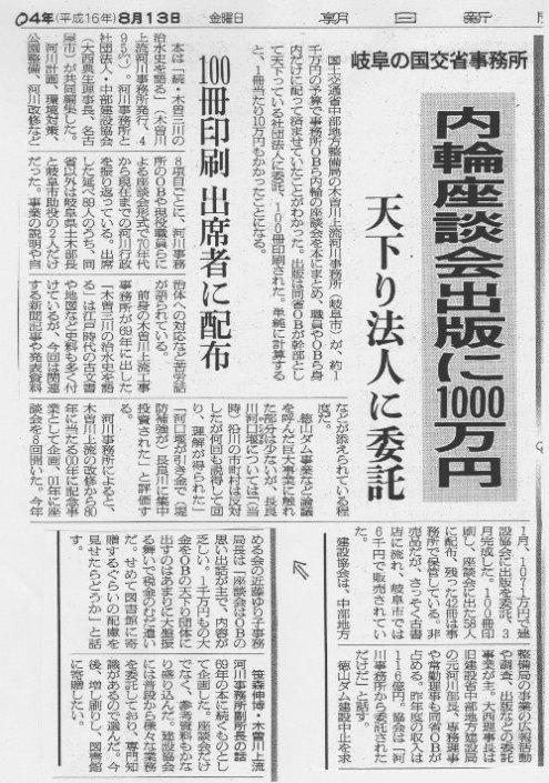 「1冊10万円の治水史 騒ぎ」と情報公開と秘密保全法_f0197754_0114776.jpg