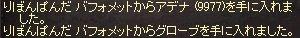 b0048563_1922493.jpg