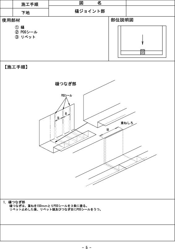 SKY130502 施工のてびきと写真にて、施工についてわかりやすく解説。_d0288367_6112721.jpg