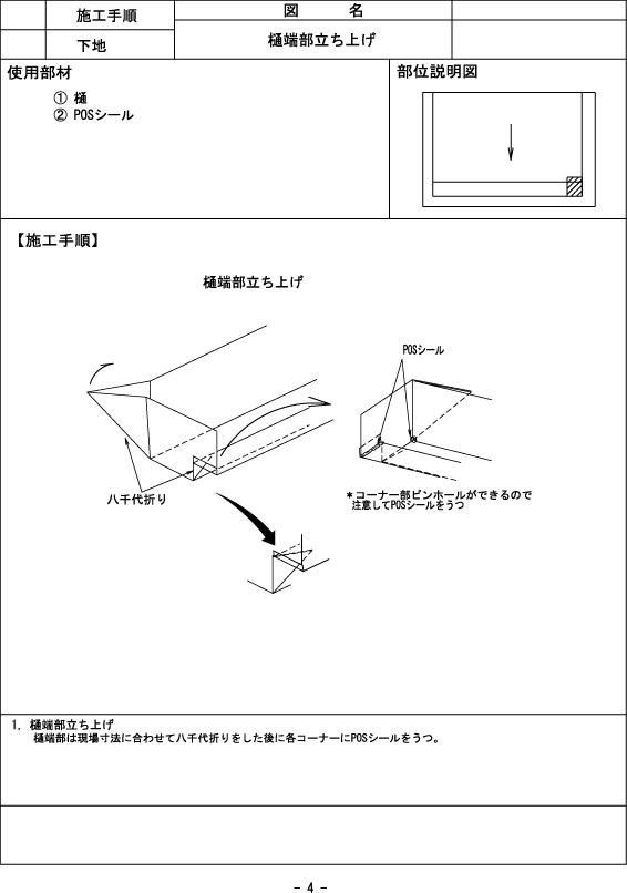 SKY130502 施工のてびきと写真にて、施工についてわかりやすく解説。_d0288367_611410.jpg