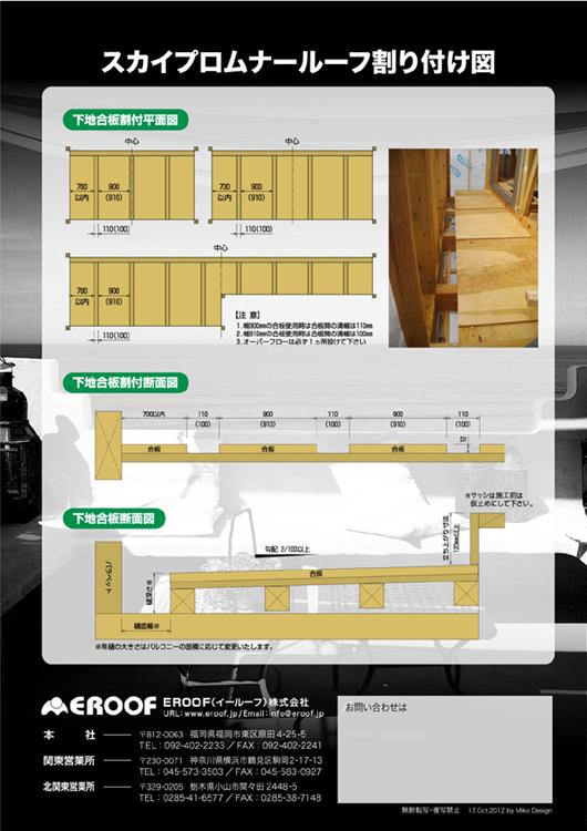 SKY130502 施工のてびきと写真にて、施工についてわかりやすく解説。_d0288367_6121249.jpg
