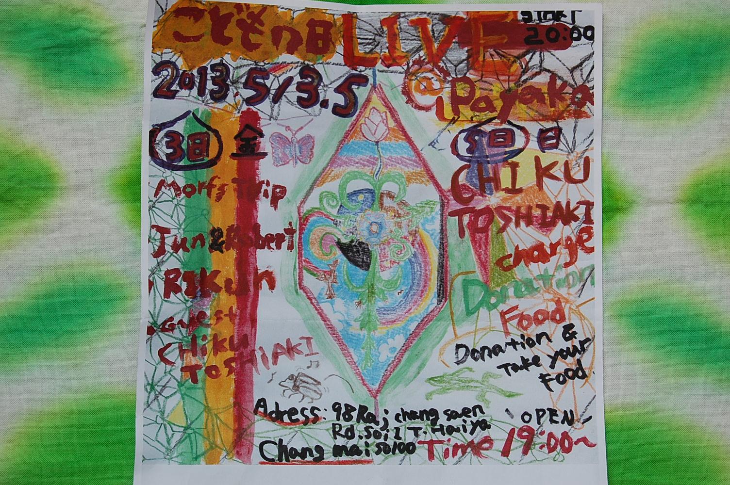 5月3日~5日 PAYAKAチェンマイ子供の日ライブの予定!!_a0252768_15543345.jpg
