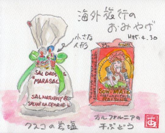 海外旅行のお土産_e0232277_109263.jpg