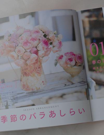 花時間特別編集 RoseBook 愛されるバラ580品種_a0115684_0115022.jpg