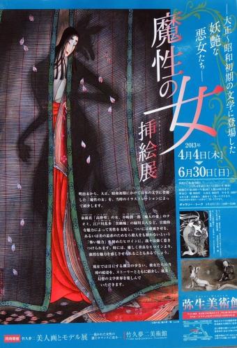 魔性の女挿絵展とラファエロ展_c0252688_195892.jpg