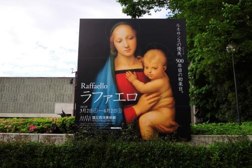 魔性の女挿絵展とラファエロ展_c0252688_2024575.jpg