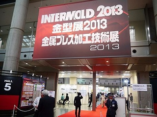 「金属プレス加工技術展2013」。_f0270296_11575879.jpg