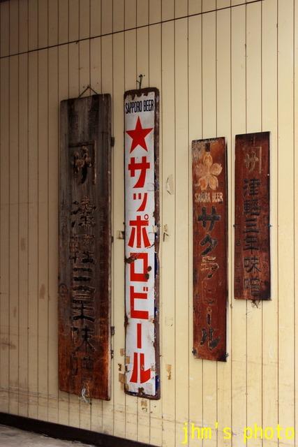 「函館古建築物地図」撮影余談_a0158797_0464215.jpg