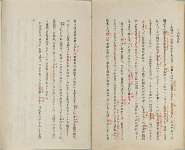 国立公文書館のデジタルアーカイブ憲法関連文書_c0025115_22454440.jpg