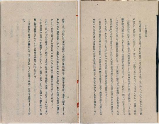 国立公文書館のデジタルアーカイブ憲法関連文書_c0025115_22454790.jpg