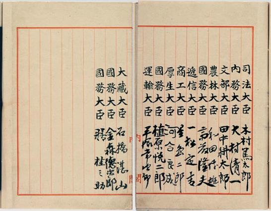 国立公文書館のデジタルアーカイブ憲法関連文書_c0025115_22454980.jpg
