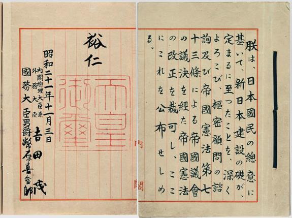 国立公文書館のデジタルアーカイブ憲法関連文書_c0025115_22455241.jpg