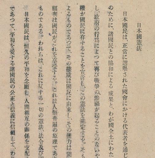 国立公文書館のデジタルアーカイブ憲法関連文書_c0025115_22543865.jpg