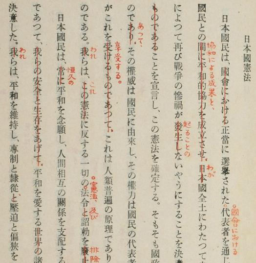 国立公文書館のデジタルアーカイブ憲法関連文書_c0025115_2314284.jpg