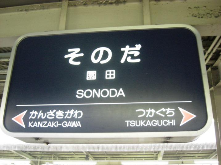 兵庫県最東端の駅はどこでしょうか?~公式編~_b0081121_8215986.jpg
