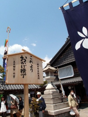 お伊勢さんの門前町、ぷらぷら歩き♪ (Vol.3)_a0231828_1626153.jpg